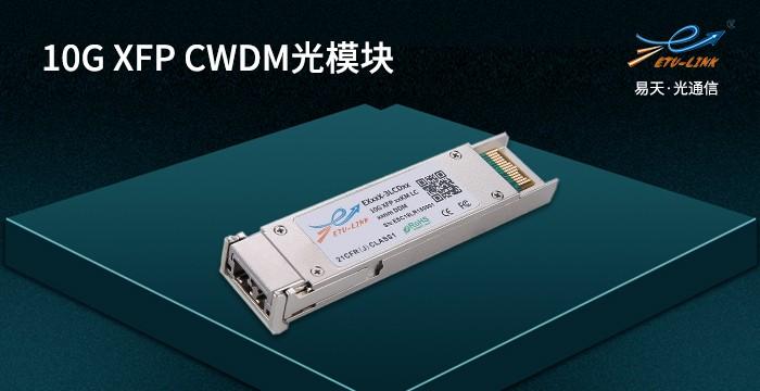 10G XFP CWDM光模块.jpg