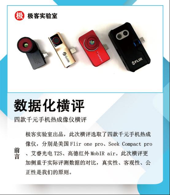 1.重磅测评:防酒店摄像头偷拍神器!四款千元手机红外热成像仪横评31.png