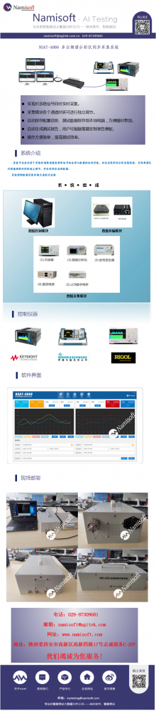 NSAT-4000多台频谱分析仪同步采集系统.png