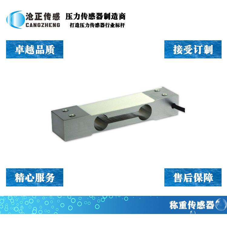 沧正称重传感器CAZF-W130