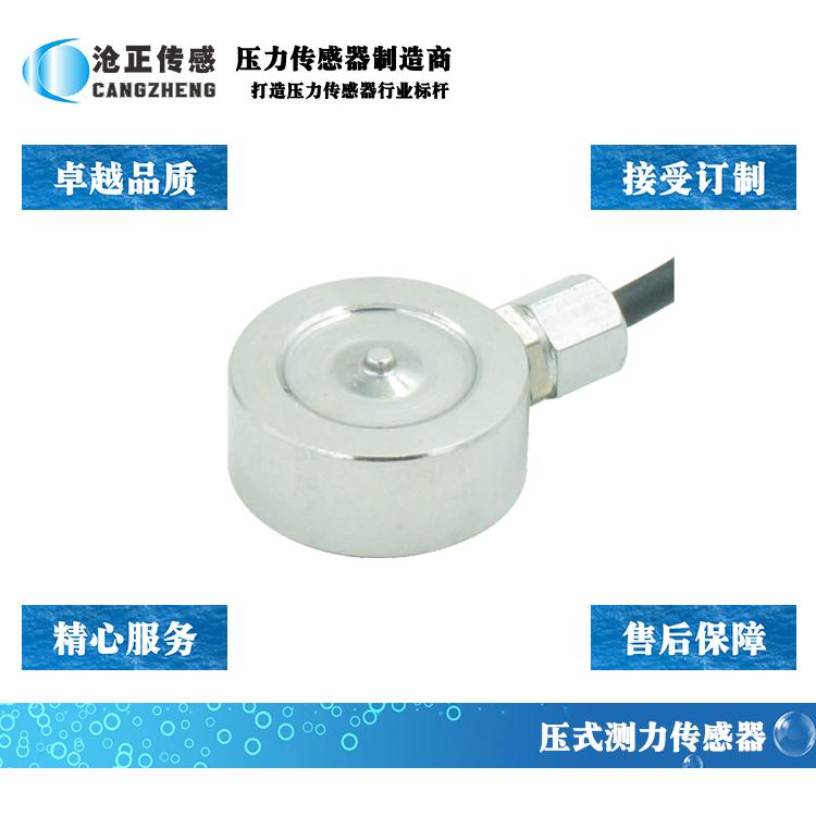 提高测力传感器应力水平的应力集中原则