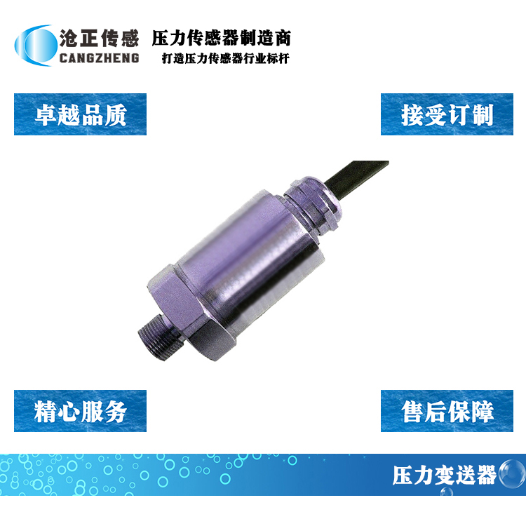 压力传感器常见故障分析检查