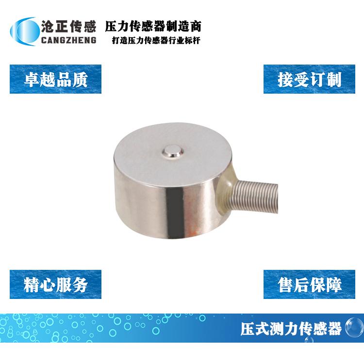 沧正传感压力传感器CAZF-Y13