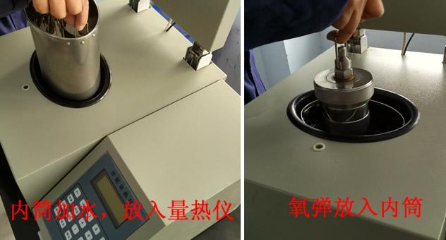 检测砖坯生料热值的设备-化验煤矸石热量仪器