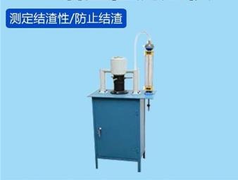 检测生物质颗粒燃料结渣的仪器JX-2