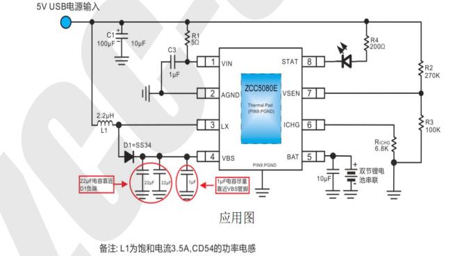 5V升压充2节锂电ZCC5080,兼容CS5080