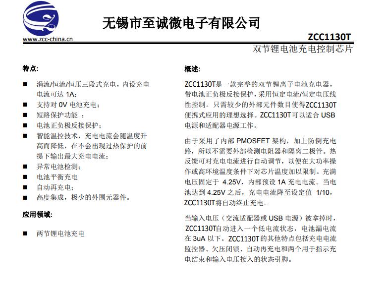 ZCC1130T-1A ,带均衡充的,双节锂电池充电管理芯片