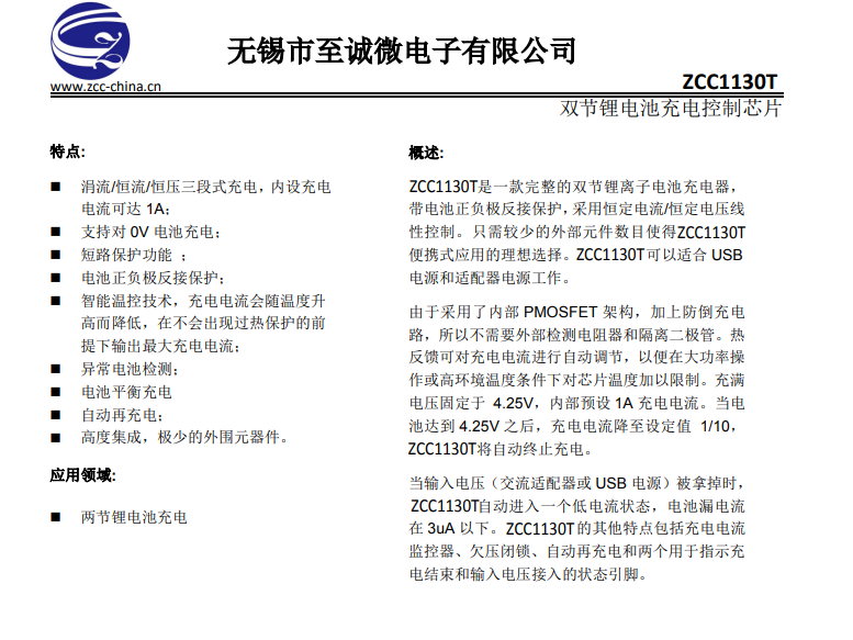 1A ,带均衡充的两节锂电池充电芯片--ZCC1130T