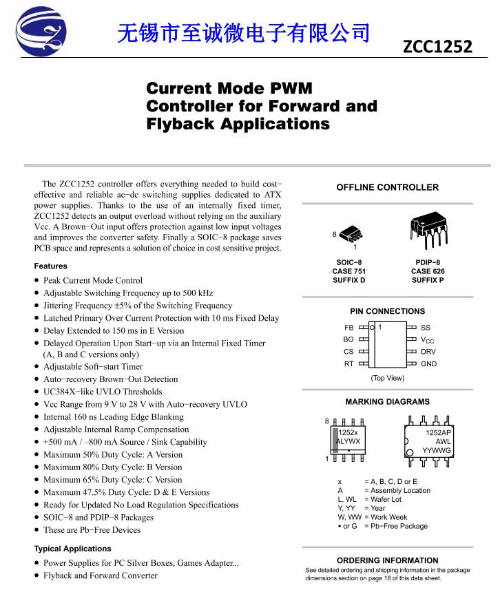 ZCC1252 替代ncp1252a,用于正激和反激应用电流模式PWM的控制器