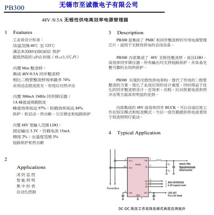 48V0.5A PB300集成MOS管整流=buck+LDO的LED驱动芯片