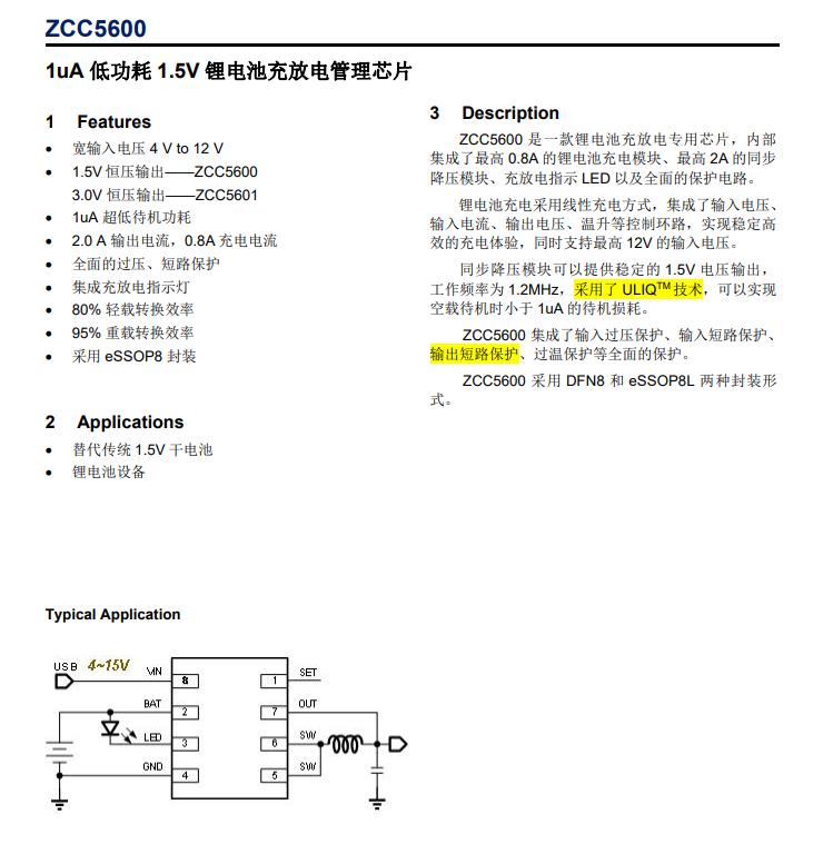 1uA 低功耗 1.5V 锂电池充放电管理芯片ZCC5600