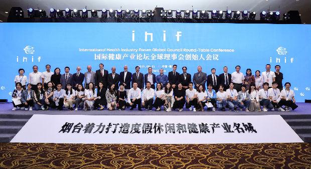 2020第二届国际健康产业大会展会