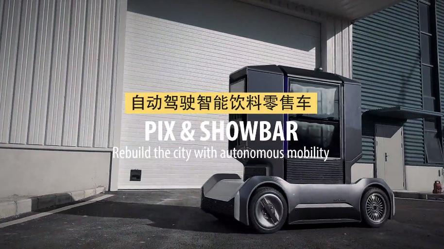 PIX自动驾驶应用生态产品 | Showbar智能饮料零售车
