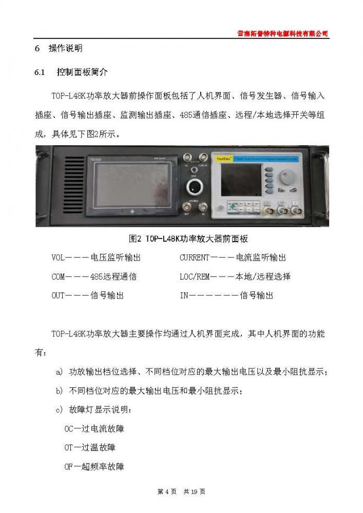 舰艇、船舶用48KW水声功率放大器使用手册_页面_06.jpg
