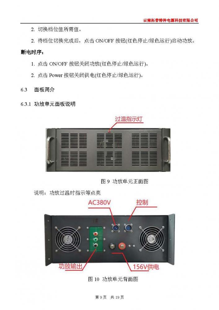 舰艇、船舶用48KW水声功率放大器使用手册_页面_11.jpg