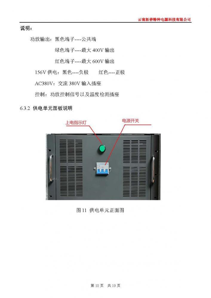 舰艇、船舶用48KW水声功率放大器使用手册_页面_12.jpg