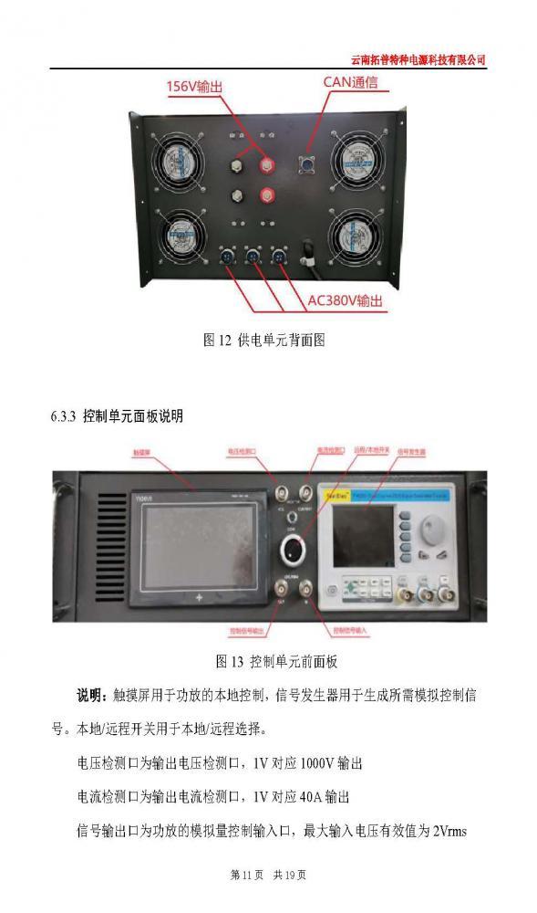 舰艇、船舶用48KW水声功率放大器使用手册_页面_13.jpg