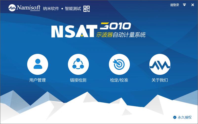 NSAT-3010示波器自动计量系统.png