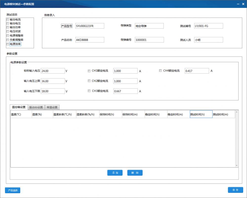 测试参数配置界面.png