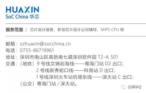 深圳华芯带你了解MIPS路在何方 009.png