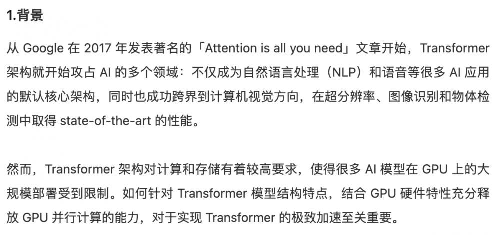 GPU底层优化 | 如何让Transformer在GPU上跑得更快?
