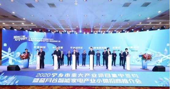 """德国诺赫参与国内首家智能家电产业小镇——""""宁乡制造"""""""
