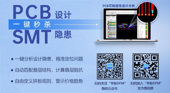 物联网PCB设计技能和专业知识要求