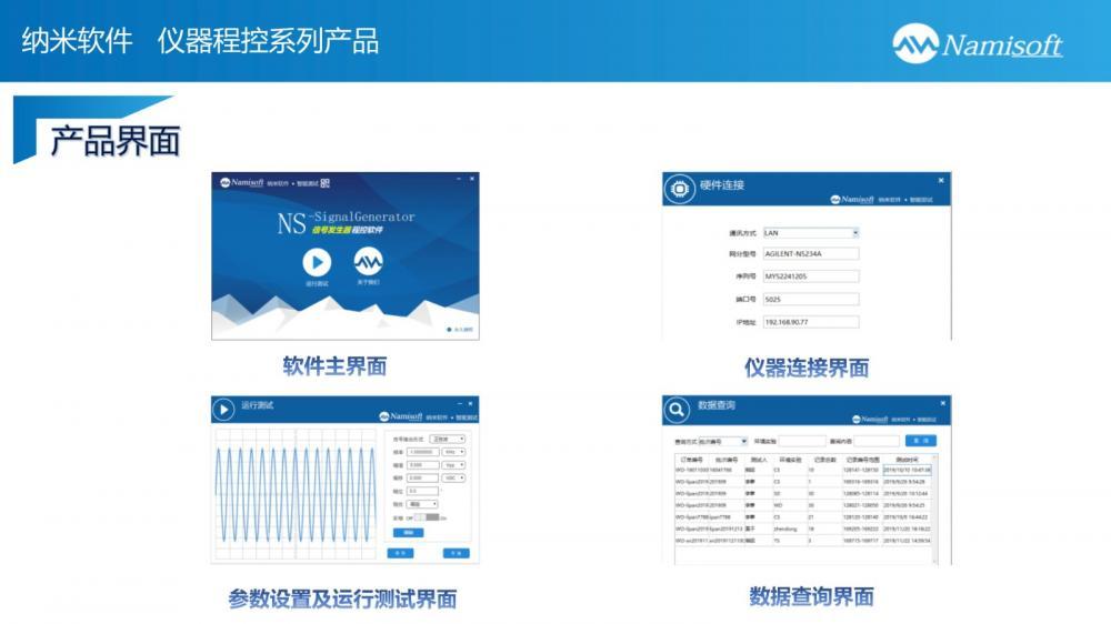 120911305632_0纳米软件仪器程控软件系列产品_6.jpg