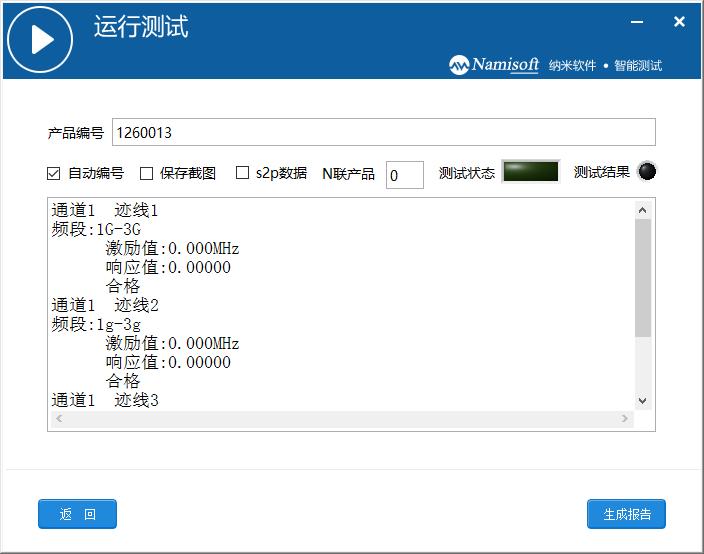 NS-Network Analyzer网络分析仪程控-运行测试.png