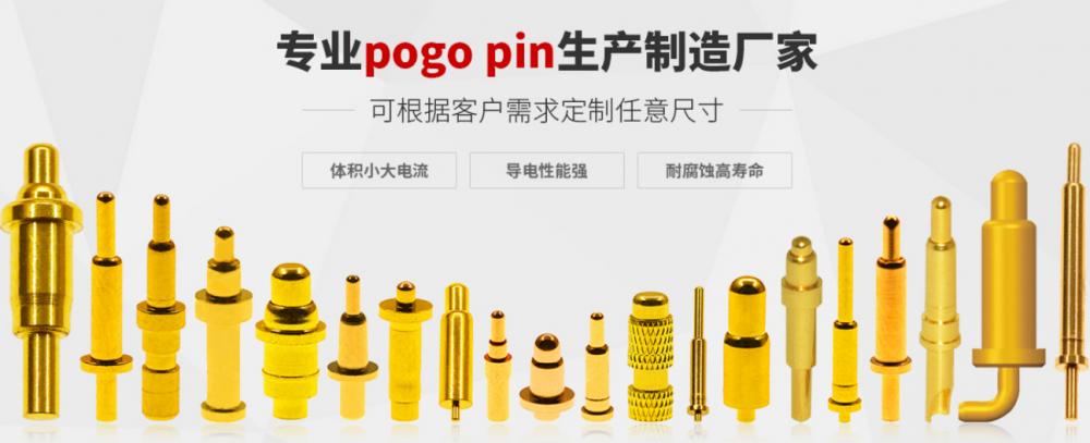 制作pogo pin弹簧针的难易程度和价格有什么联系?