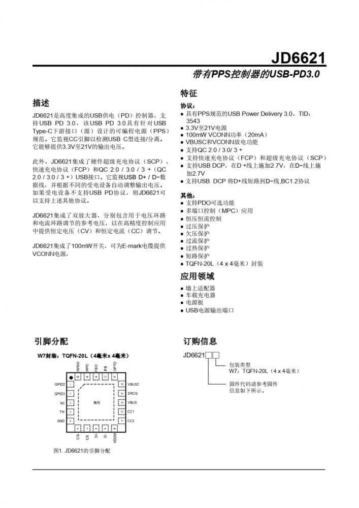 20W快充协议芯片,带有PPS控制器的USB-PD3.0