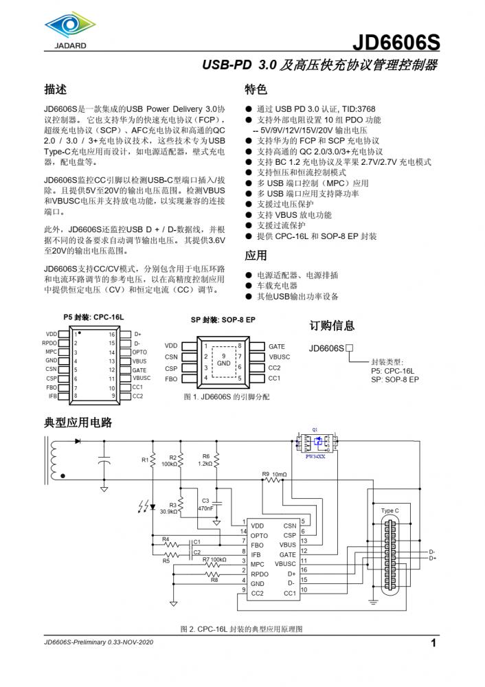 20WPD快充协议芯片规格书