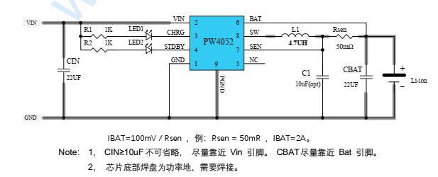 PW4052充电管理