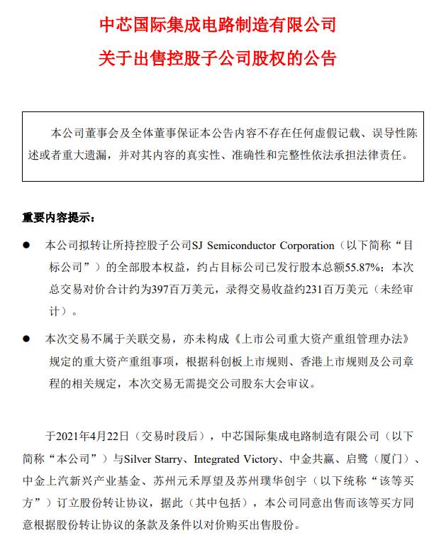 中芯国际拟出售中芯长电全部股权,或意在摆脱美供货限制