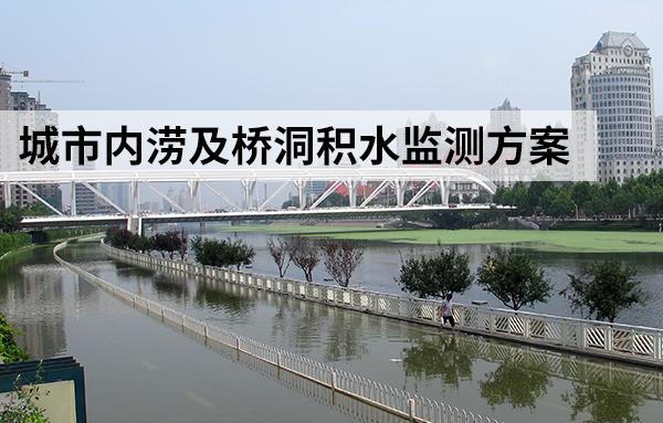 城市内涝及桥洞积水监测方案