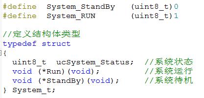 结构体类型定义1.PNG