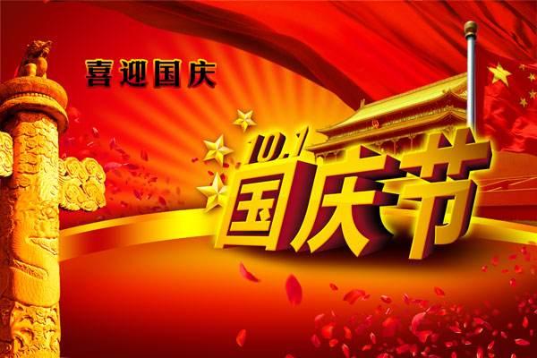 宇泰科技:祝祖国母亲70华诞生日快乐