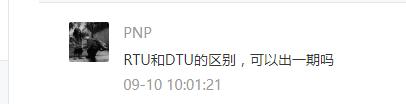 RTU和DTU的区别,安排!