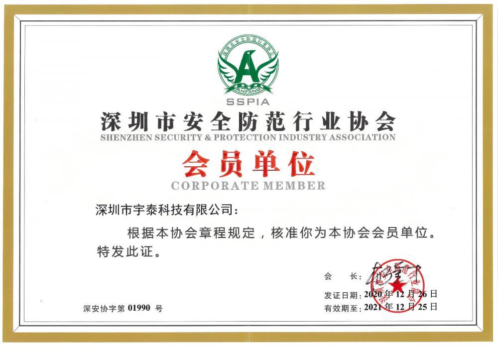 喜讯 | 宇泰科技加入深圳安全防范行业协会!