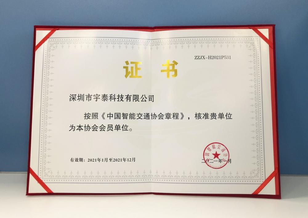重磅   宇泰科技加入中国智能交通协会