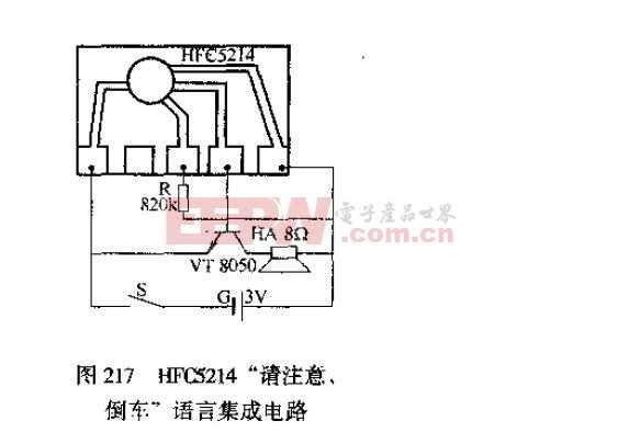 hfc5213请注意倒车语音集成电路高清图片