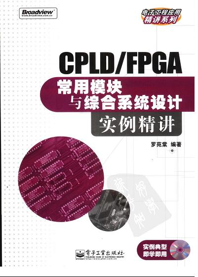 CPLD/FPGA常用模块与综合系统设计实例精讲