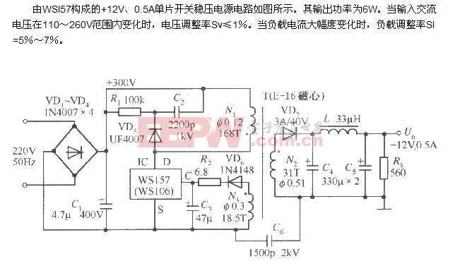 WS157构成的+12V、0.5A单片开关稳压电源电路