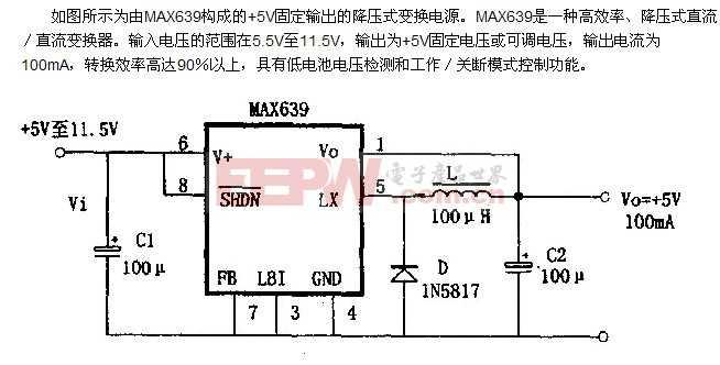 由MAX639构成的+5V固定输出的降压式变换电⊙源