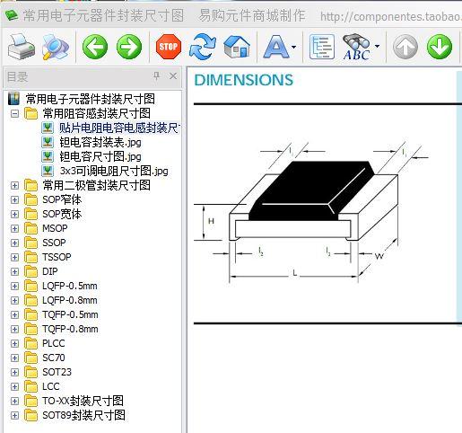 对于画PCB的有好处,常用电子元件封装尺寸 676c318fb416a7e317e270d1a5331c0b