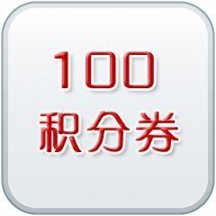 EEPW100积分