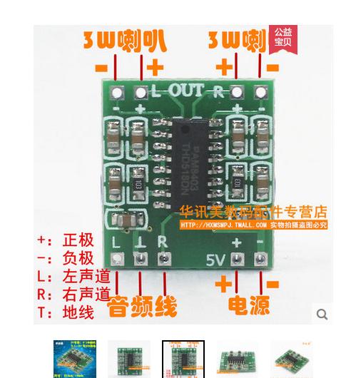 PAM8403 双通道功放板 改成单通道功放板