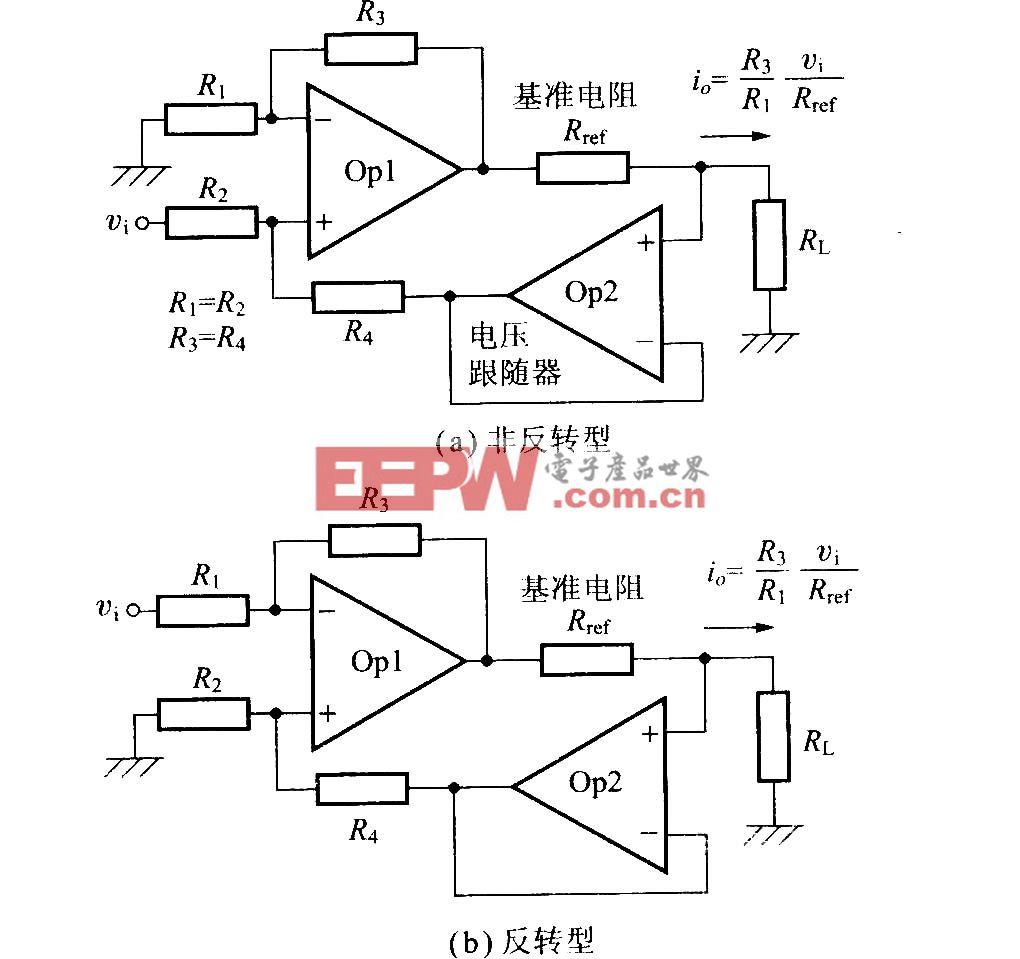 电压-电流转换电路