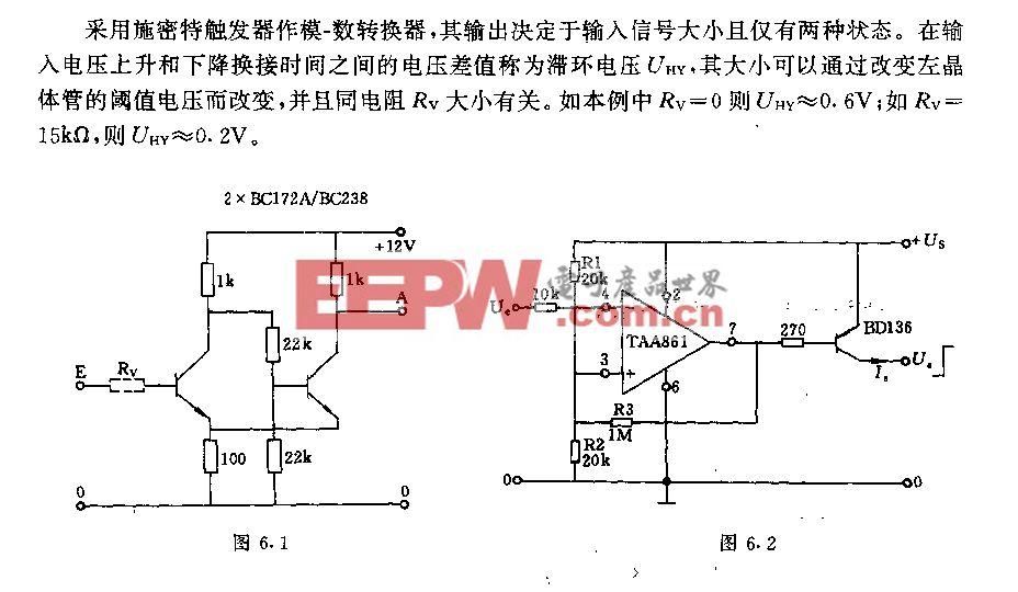 典型的施密特触发器电路