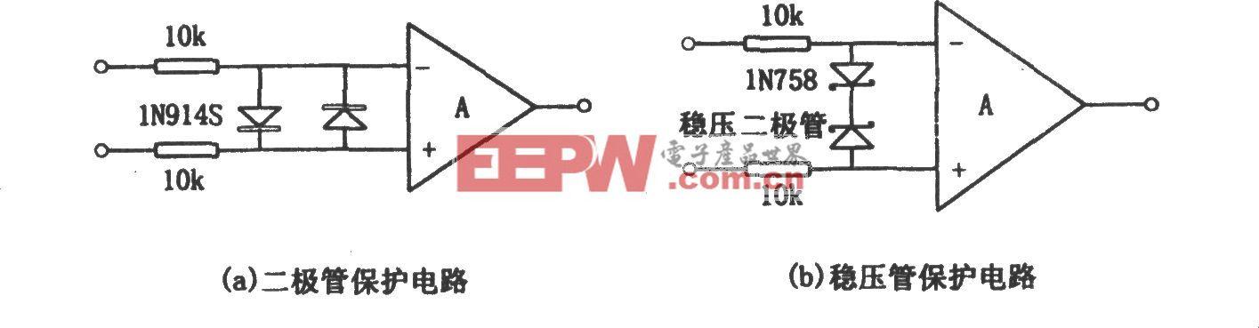 运放差模电压击穿输入级的保护措施(一)